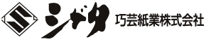 シゲタ巧芸紙業株式会社 和歌山