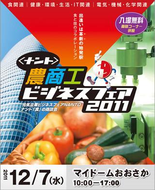 <ナント>農商工ビジネスフェア2011