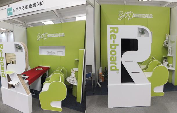 ビジネスフェアNANTO 2011